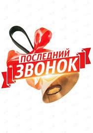 Последний звонок во Владивостоке 24 мая 2018 в Средняя школа №63