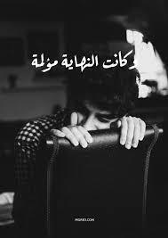 صور حزينة جدا جدا للشباب عن الفراق اجمل الصور الحزينة للرجال مكتوب