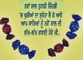 happy new year punjabi whatsapp status wi