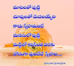 best true friendship quotations images in telugu