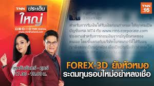 FOREX-3D ยังหัวหมอ ระดมทุนรอบใหม่ อย่าหลงเชื่อ!!   TNNประเด็นใหญ่