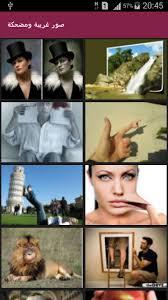 صور غريبة ومضحكة For Android Apk Download