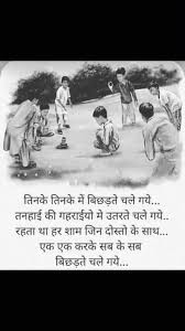 pin by puru raj on deep thoughts friendship day quotes