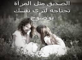 امثال وحكم عن الاصدقاء مفهوم معنى الصداقه وجمل وحكم عليها صور حب