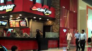 dubai mall pizza hut 7 25 10 you