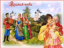 Красная горка - праздник весны и любви!