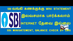 how to check sbi balance | sbi mini statement - YouTube