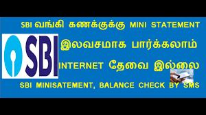 how to check sbi balance | sbi mini statement - YouTube