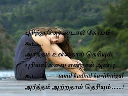 sad feeling kavithaigal images with es