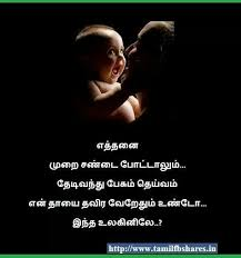 pin by bhuvana jayakumar on tamil quotes happy quotes mothers