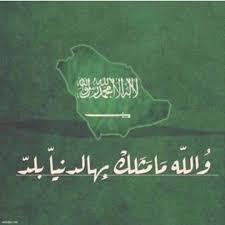 كلمات عن الوطن السعودي رمزيات عن اليوم الوطني السعودي كلمات