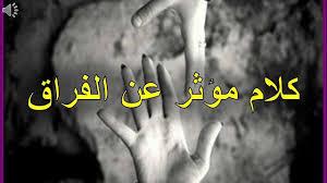 كلام حزين عن الفراق اقوى عبارات حزن الفراق واصعبها مجلة رجيم
