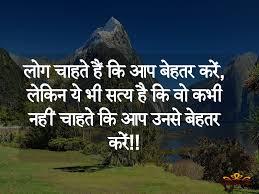 30 hindi thoughts good morning image