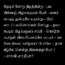 college farewell day quotes in tamil