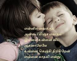 heart touching love quotes in tamil language images