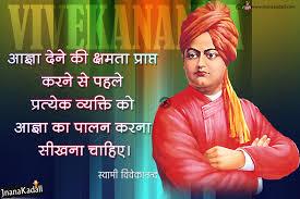 स्वामी विवेकानंद के अनमोल कथन swami