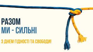 Результат пошуку зображень за запитом картинки день гідності Україна