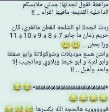 Pin By Sewar Kherbawy On عبارات Funny Arabic Quotes