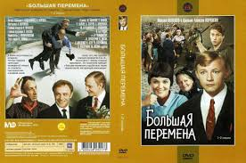 Сериальный хит: Большая перемена. 1-4 серии (2 DVD)