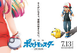 Pokemon 2018' Anime Film Releases First Poster