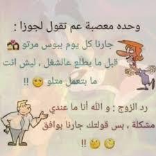 صور مضحكة يخرب بيتك Shahe Facebook