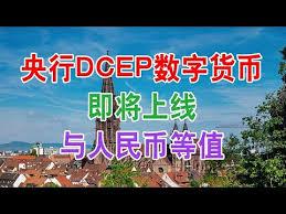 央行发行的DCEP数字货币即将上线与人民币等值,与人民币等值。区块链 ...
