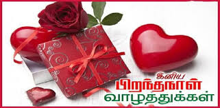 tamil birthday sms images apps on google play