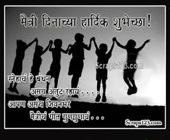 images marathi friendship day pictures status and cover pic