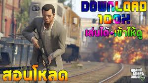 วิธีโหลดเกม Grand Theft Auto V [เล่นได้100%]+พร้อมเข้าเล่นให้ดู ...
