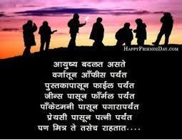 emotional quotes on best friendship in marathi in
