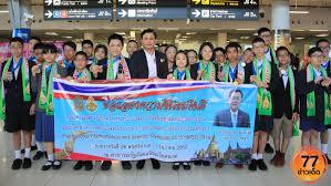 ต้อนรับยี่สิบสี่นักเรียนไทยที่แข่งขันคณิตศาสตร์และวิทยาศาสตร์ ...