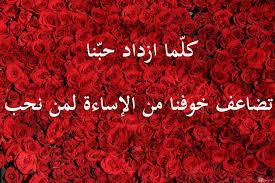 صور ورود مكتوب عليها الورد لما يهل بكلامه عتاب وزعل