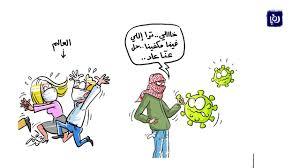 كاريكاتير فيروس كورونا 26 1 2020 Youtube
