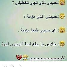 حالات واتس اب مضحكة جديدة أجدد القفشات الكوميدية In 2020 Arabic