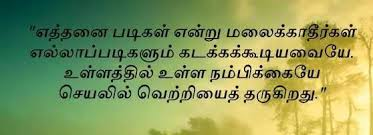 tamil inspirational quotes home facebook