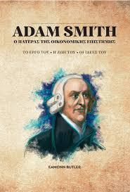 Adam Smith - A Primer | Eamonn Butler - ΚΕΦίΜ