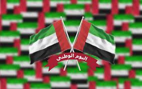 خلفيات اليوم الوطني الامارات أكتب اسمك على الصور