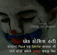 gujarati whatsapp status status by k patel on dec
