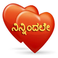 ನಿನ್ನಿಂದಲೇ kannada sms apps on google play