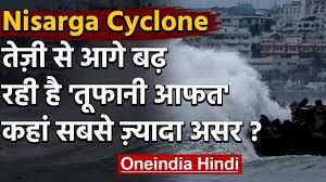 Nisarga Cyclone : मौसम विभाग से ...