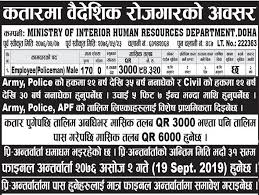 job vacancy in ministry of interior
