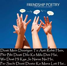friendship poetry home facebook