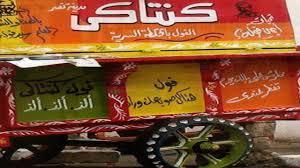 صور مضحكة من مصر اروع صور مضحكة جدا في مصر صور حزينه