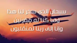 أذكار السفر والرجوع أستودعكم الله مكتوبة كاملة