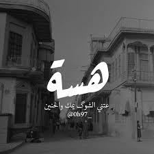 رمزيات كتابيه عراقيه Makusia Images