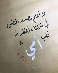 لا أعلم مصدر الضوء في منزلنا أعتقد أنه قلب أمي Arabic Love Quotes Funny Arabic Quotes Arabic Quotes