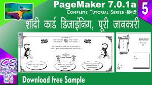 wedding card matter in pagemaker in