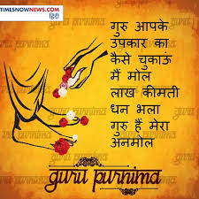 guru purnima wishes guru purnima quotes गुरु