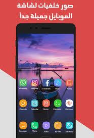 خلفيات للشاشة روعة وجديدة 2020 For Android Apk Download