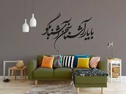 Persian Calligraphy Hafez با یار آشنا سخن آشنا بگو Vinyl Wall Decal غزليات حافظ Ebay